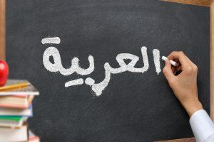 Une phrase en arabe sur un tableau craie