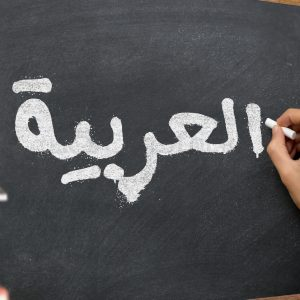 Formation : comment prendre des cours d'arabe avec le CPF ?